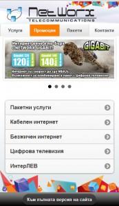 networx-mobile